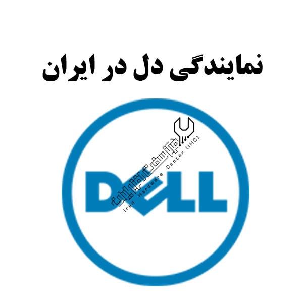 نمایندگی رسمی دل در ایران
