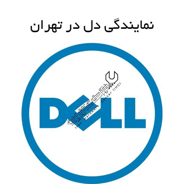 نمایندگی رسمی دل در تهران