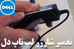 تعمیر شارژر لپ تاپ دل