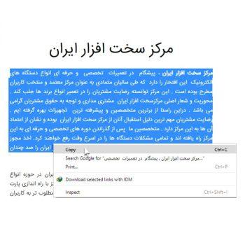 کپی گرفتن یک متن از اینترنت